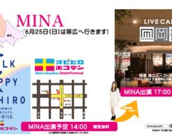 MINA帯広ライブ
