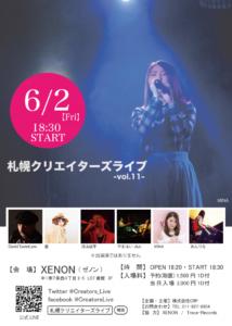 札幌クリエイターズライブ