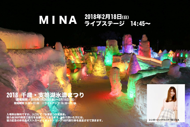 氷濤まつり MINA札幌