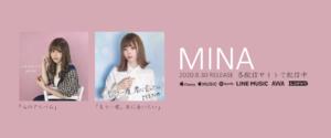 MINA_Top_img3